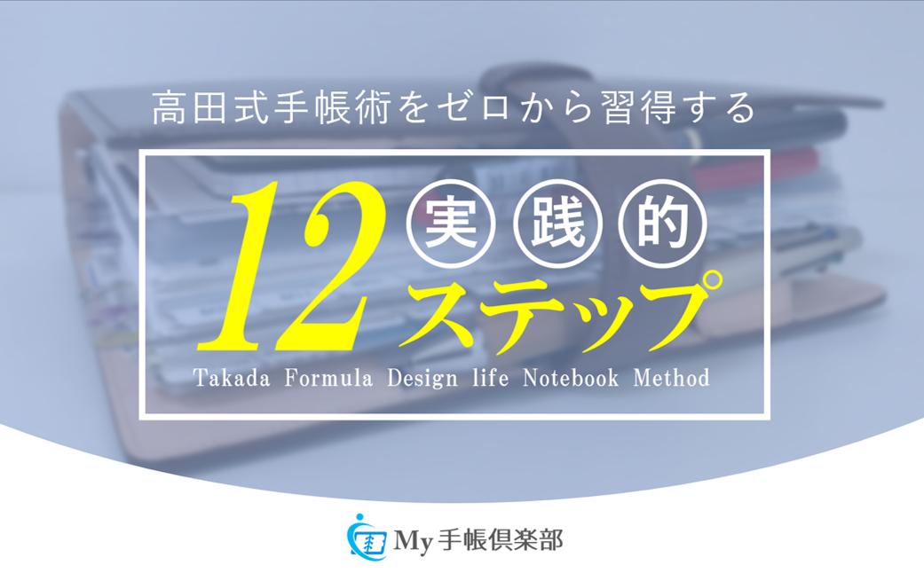高田式手帳術を学べる動画講座