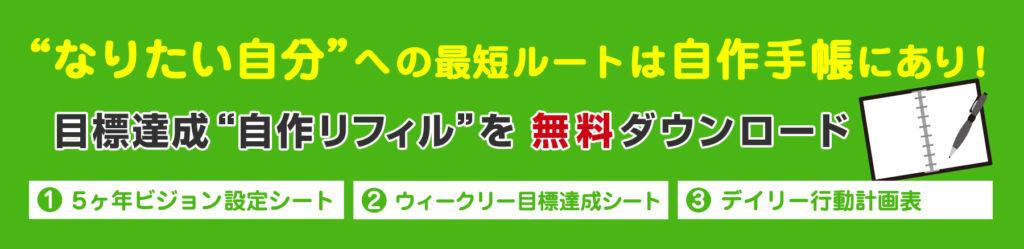 """""""なりたい自分""""への最短ルートは、自作手帳にあり! 目標達成""""自作リフィル""""を 無料ダウンロード"""