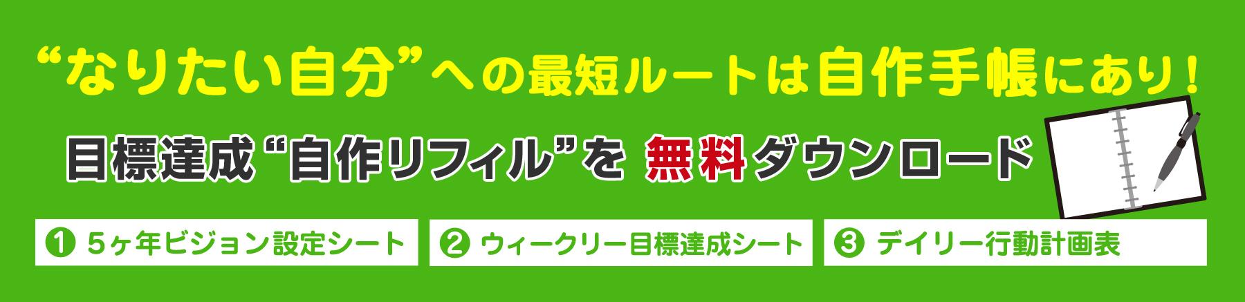 """目標達成""""自作リフィル""""を無料ダウンロード"""
