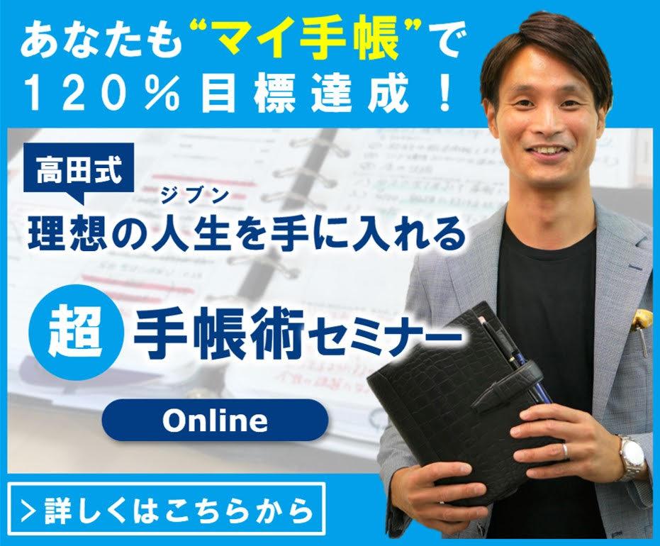 【高田式】超手帳術セミナー