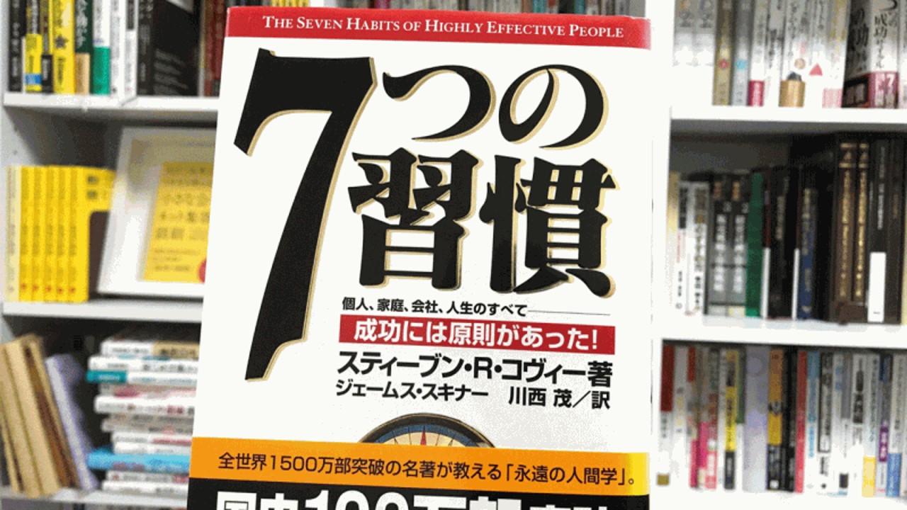 手帳&ノート術の基本思想を学べる!手帳マニアおススメの必読書『7つの習慣』