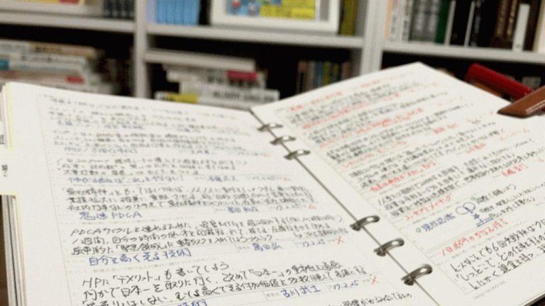 読書した本を「読んで終わりにしない」ための超カンタン手帳術とは?
