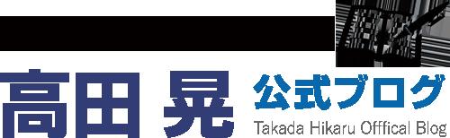 手帳ライフコーチ高田晃 公式ブログ