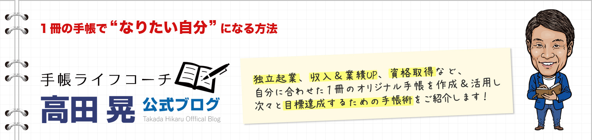 起業・副業は1冊の手帳づくりから。4つの手帳活用メリットとは? | 手帳ライフコーチ高田晃 公式ブログ