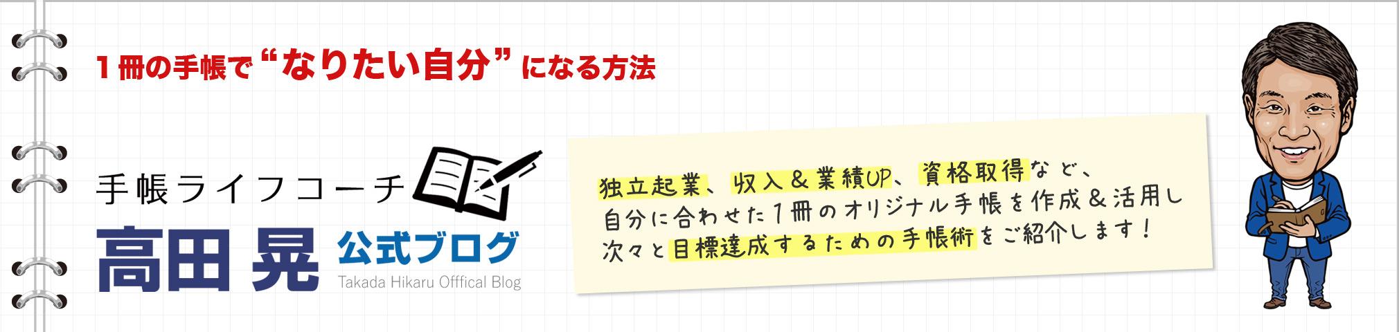 GW中に読んだ「手帳&ノート術」系のお勧め本の紹介 | 手帳ライフコーチ高田晃 公式ブログ