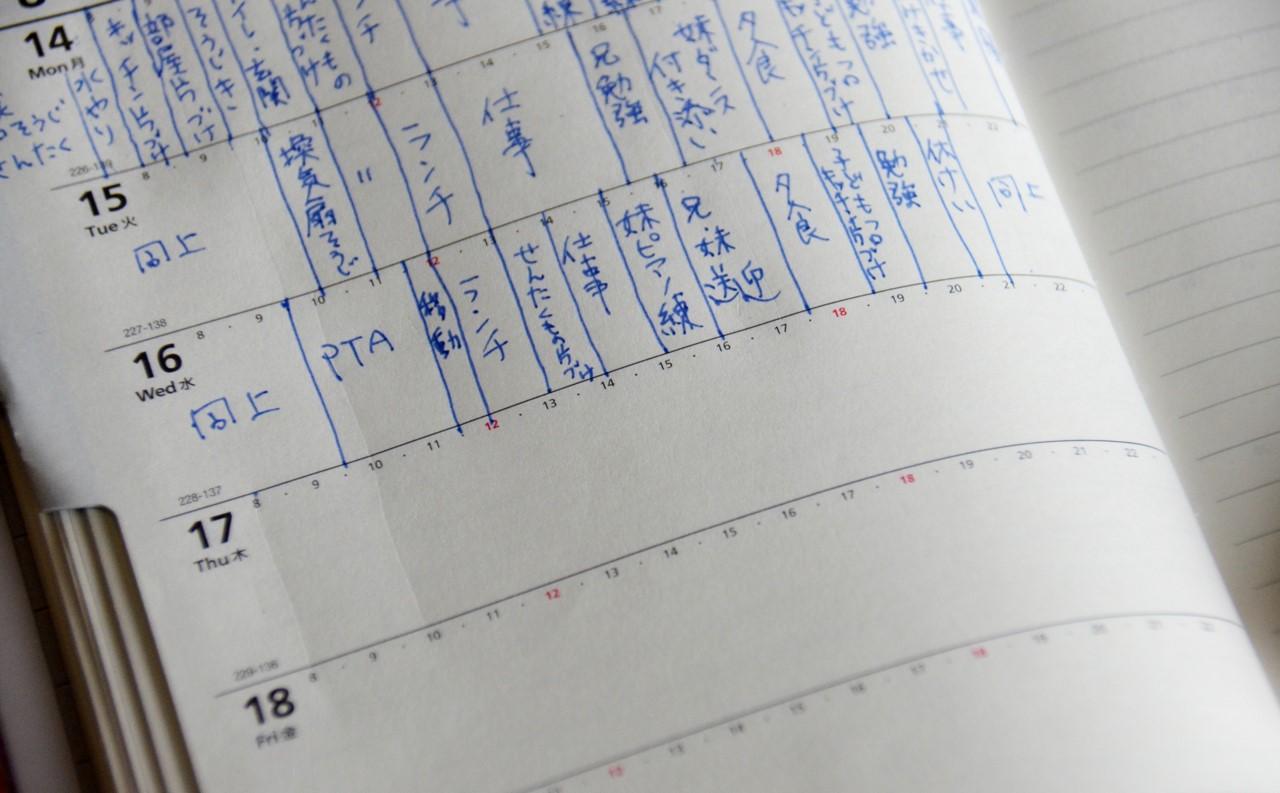 手帳を活用してスケジュールに「予定無しの日」をあえて作る時間術
