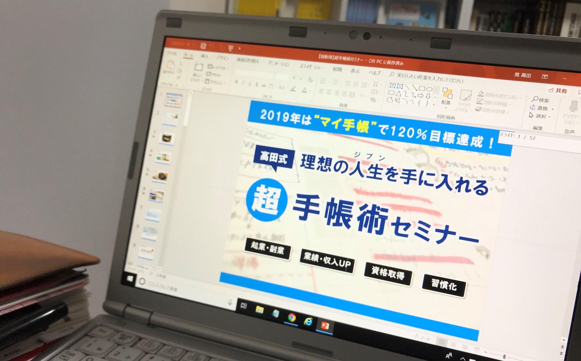 『超手帳術セミナー@東京』を開催しました