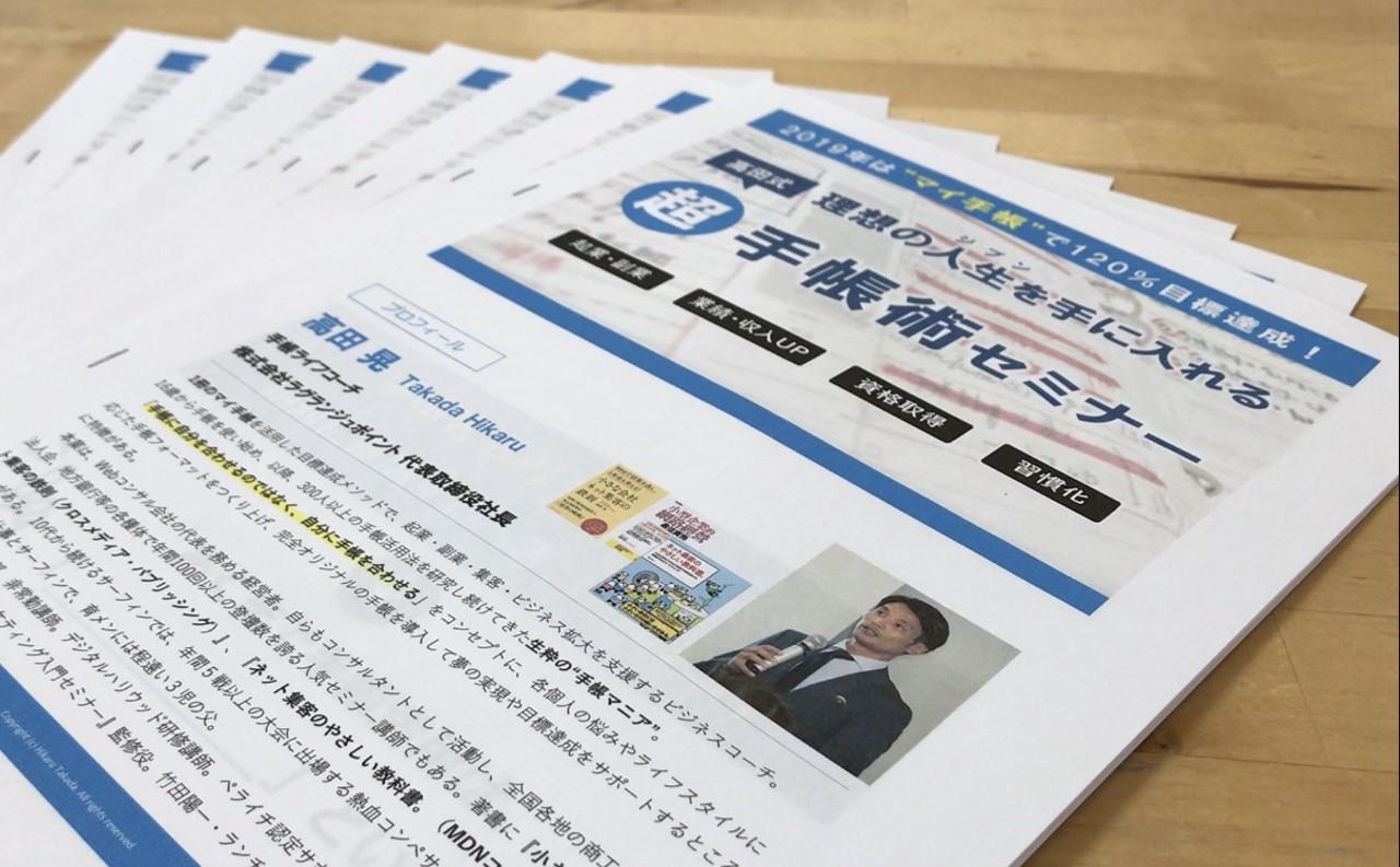 夢・目標を持つ人が集まった年内最後の『超手帳術セミナー@東京』開催レポート