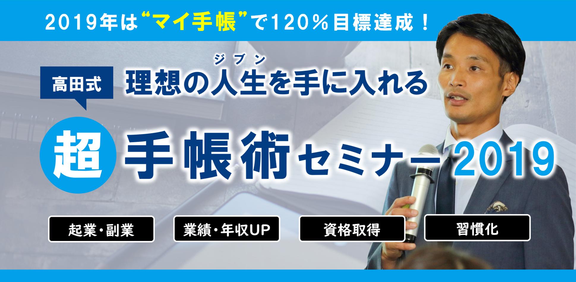 【高田式】理想の人生を手に入れる「超」手帳術セミナー