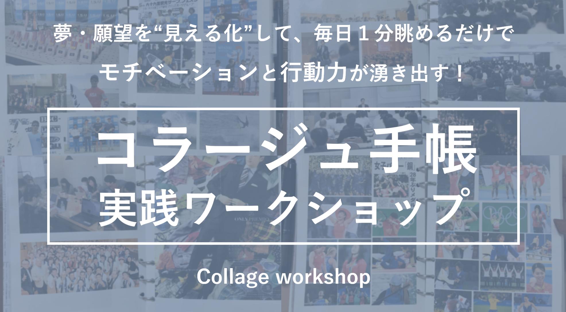 """夢・願望を""""見える化""""するコラージュ手帳ワークショップ"""
