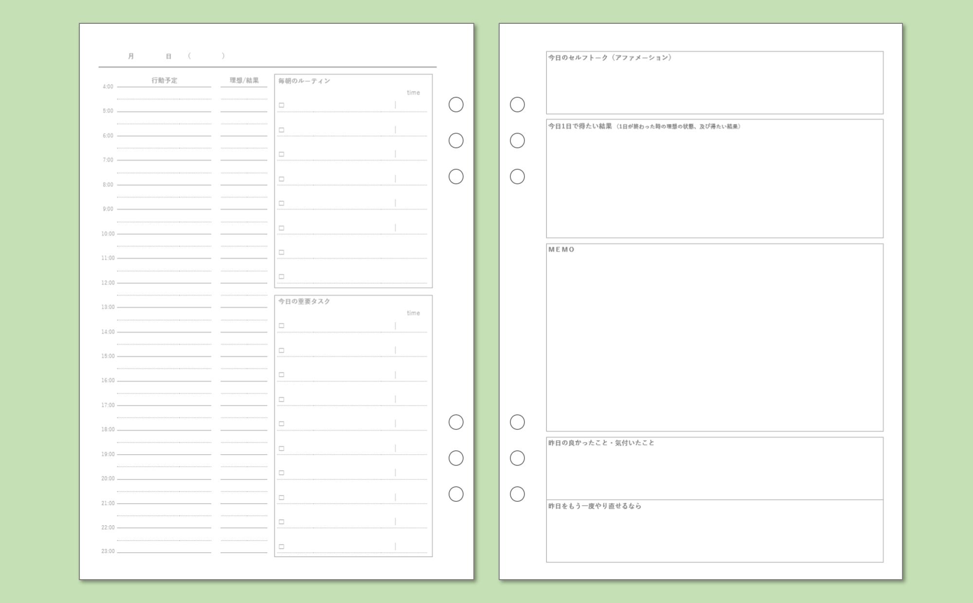 【会員限定】デイリーリフィル・1日計画表(A5サイズ・カスタマイズ可)