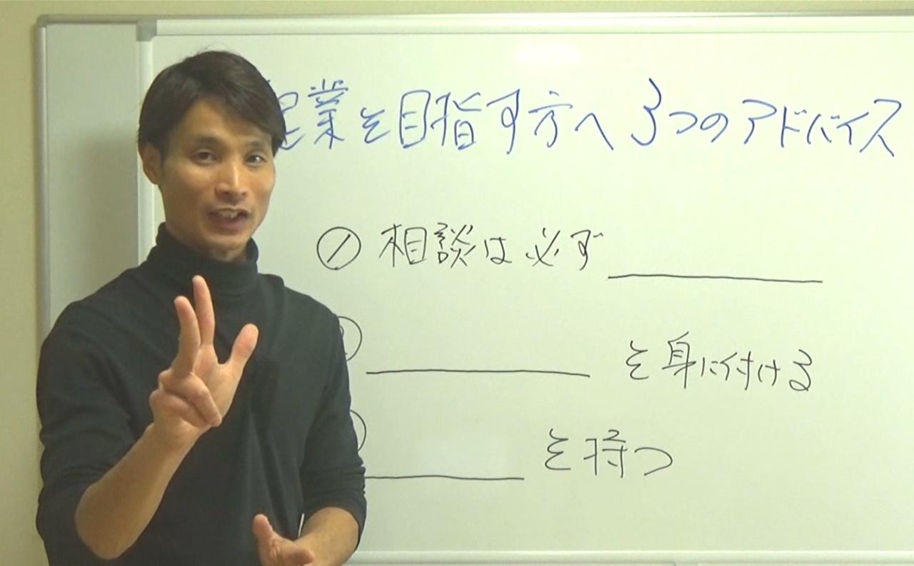 【会員限定動画】独立・起業を目指す方への3つのアドバイス