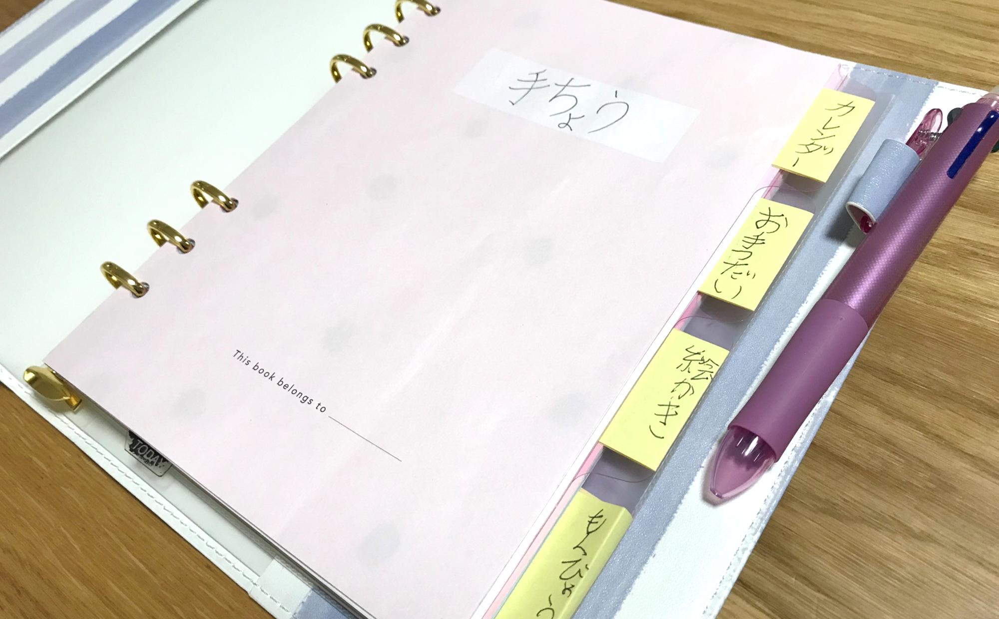 「こども手帳」を導入するために、A5サイズのシステム手帳バインダーを購入!