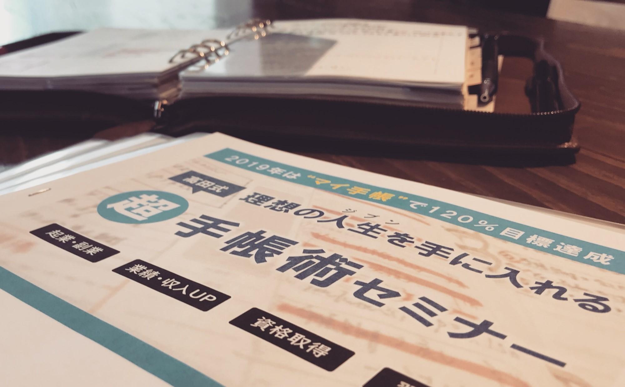 『超手帳術セミナー@大阪』を開催してきました