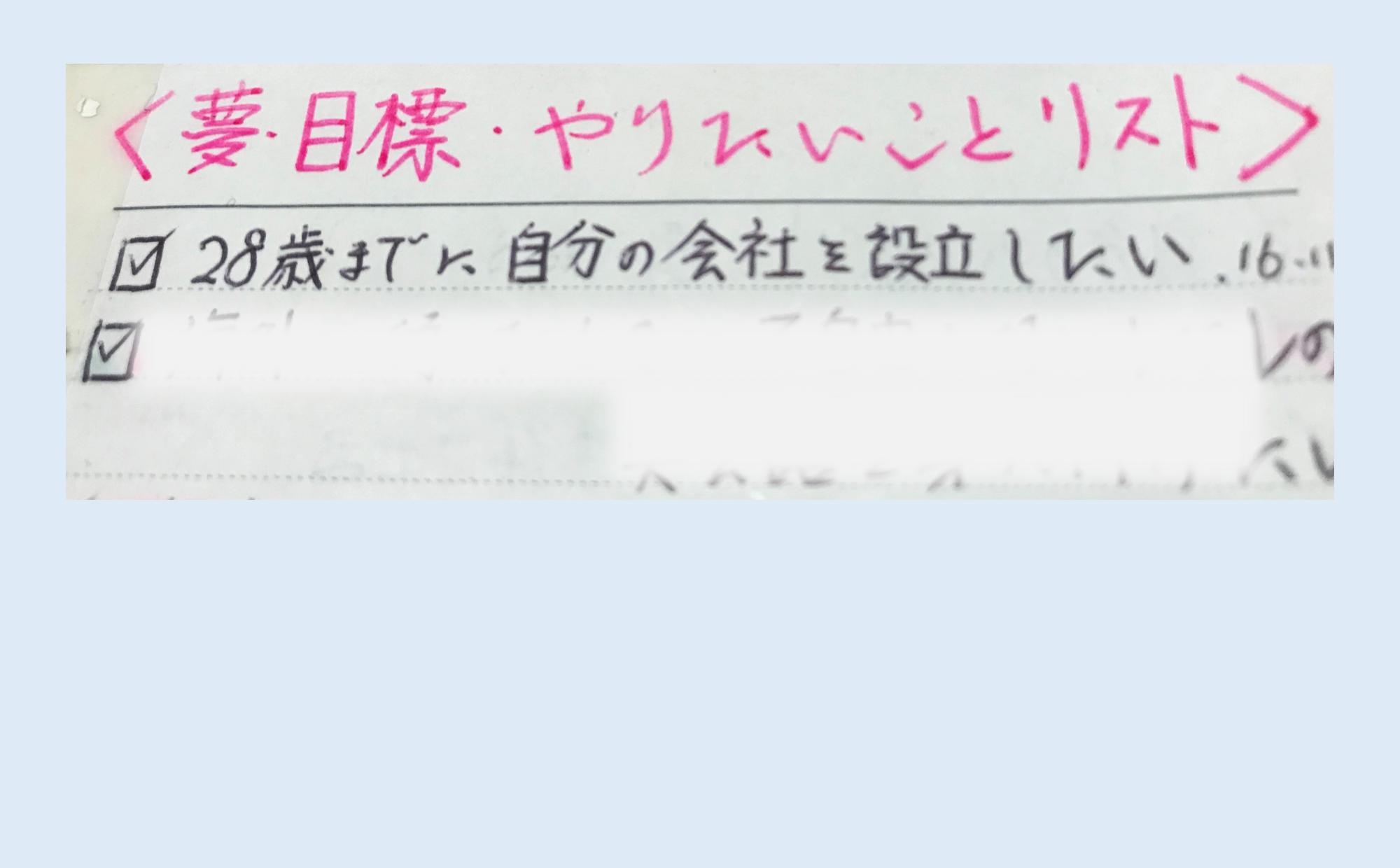 高田がコンサルタントとして独立・起業するまでの話