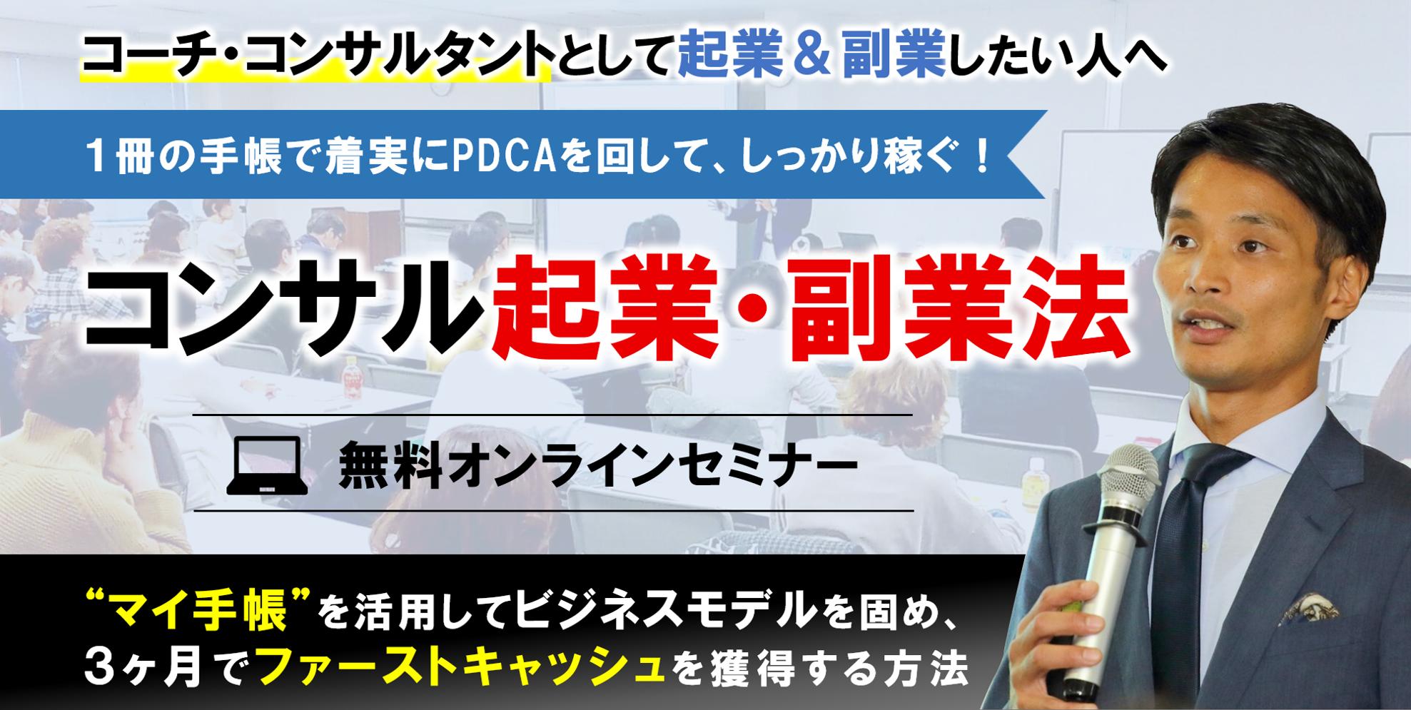 コンサル起業・副業法【無料オンラインセミナー】