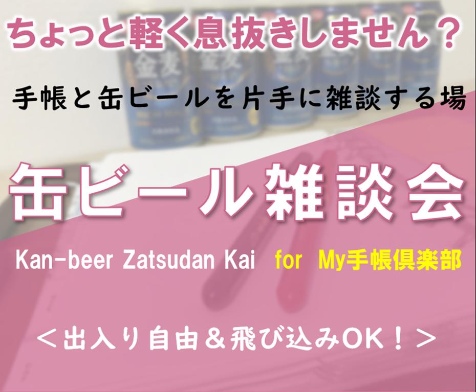 手帳と缶ビールを片手に雑談する場「缶ビール雑談会」