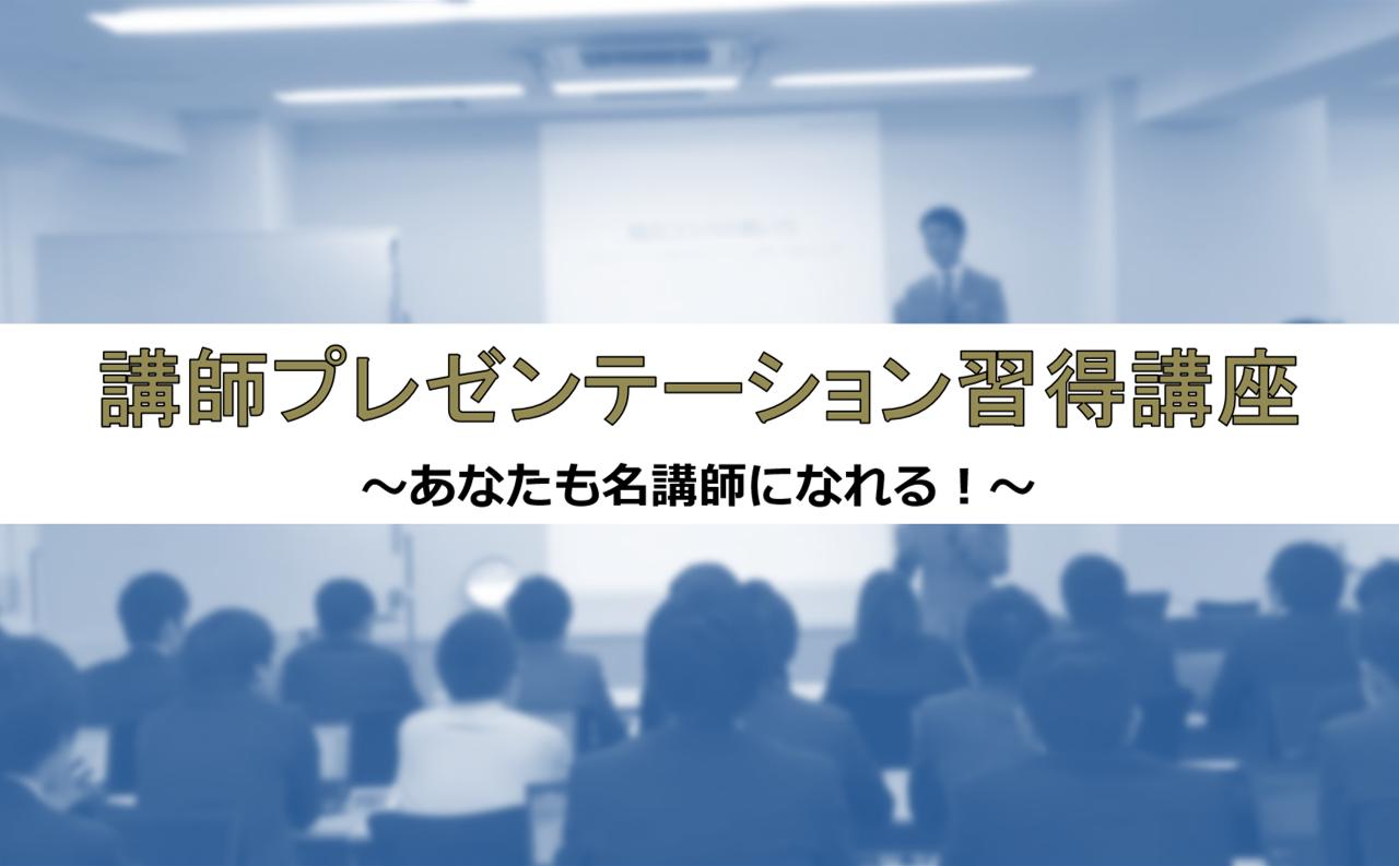 【会員限定動画】講師プレゼンテーション習得講座~あなたも名講師になれる!~