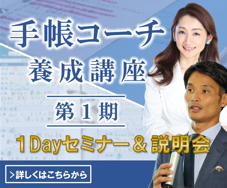 手帳コーチ養成講座1Dayセミナー&説明会