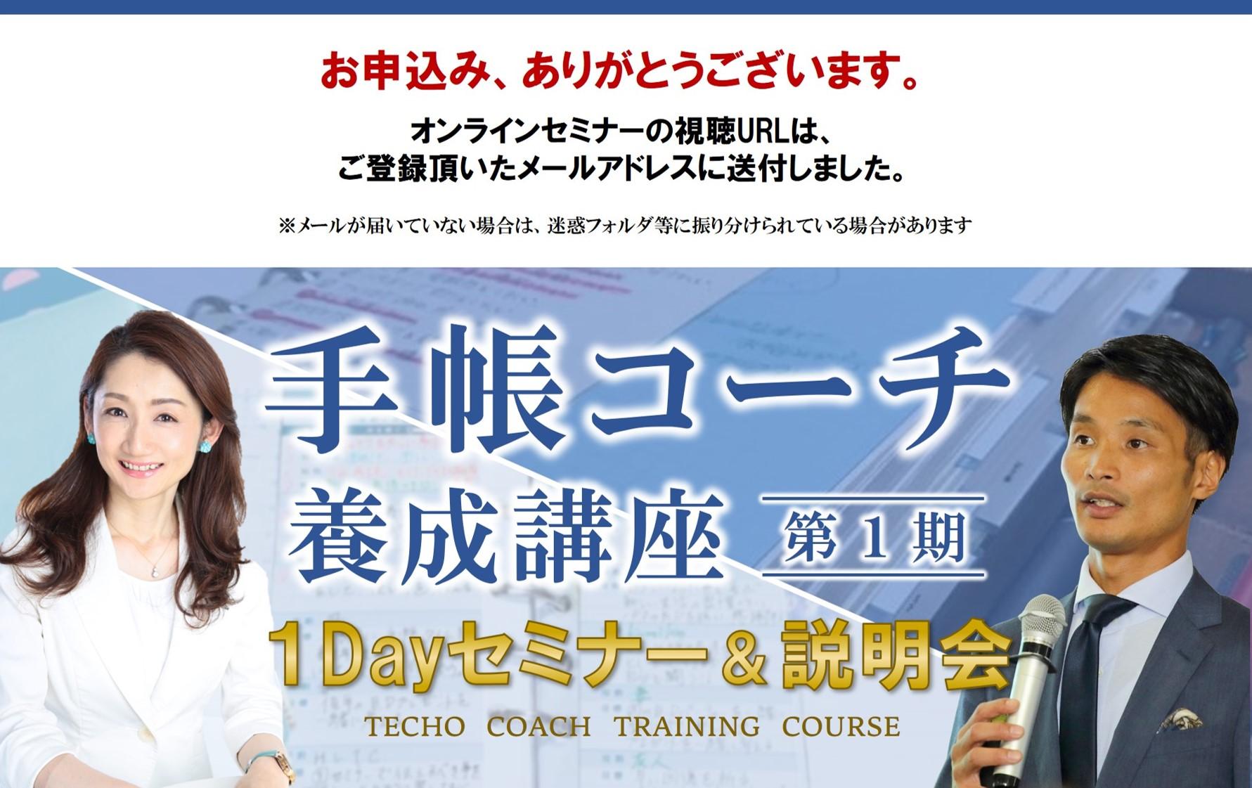 手帳コーチ養成講座1Dayセミナー&説明会(Thanks)