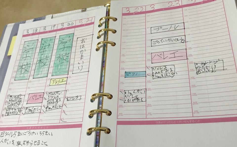【会員限定】こども手帳用ウィークリーリフィル(A5サイズ)