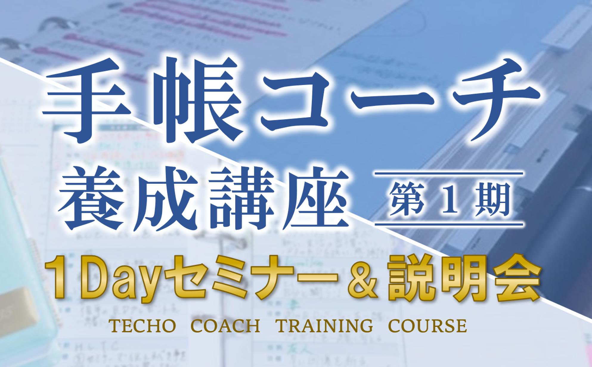 【手帳コーチ養成講座】Zoomオンライン説明会も開催することになりました!