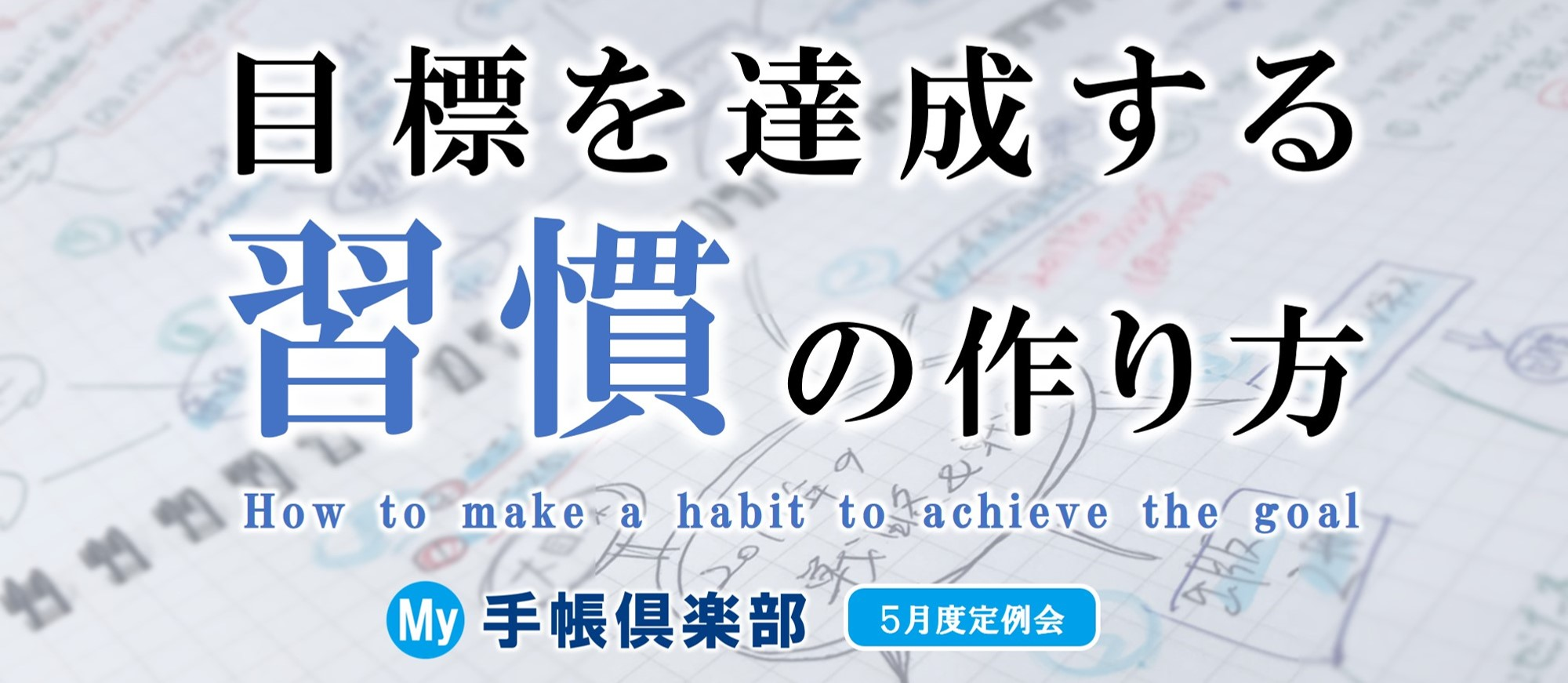 【My手帳倶楽部(5月度定例会)】目標を達成する習慣の作り方