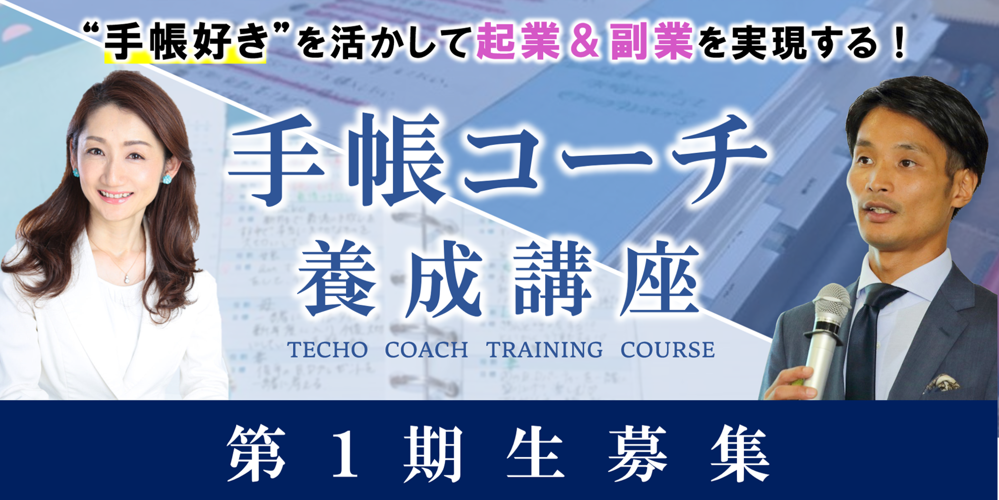 手帳コーチ養成講座(第1期)