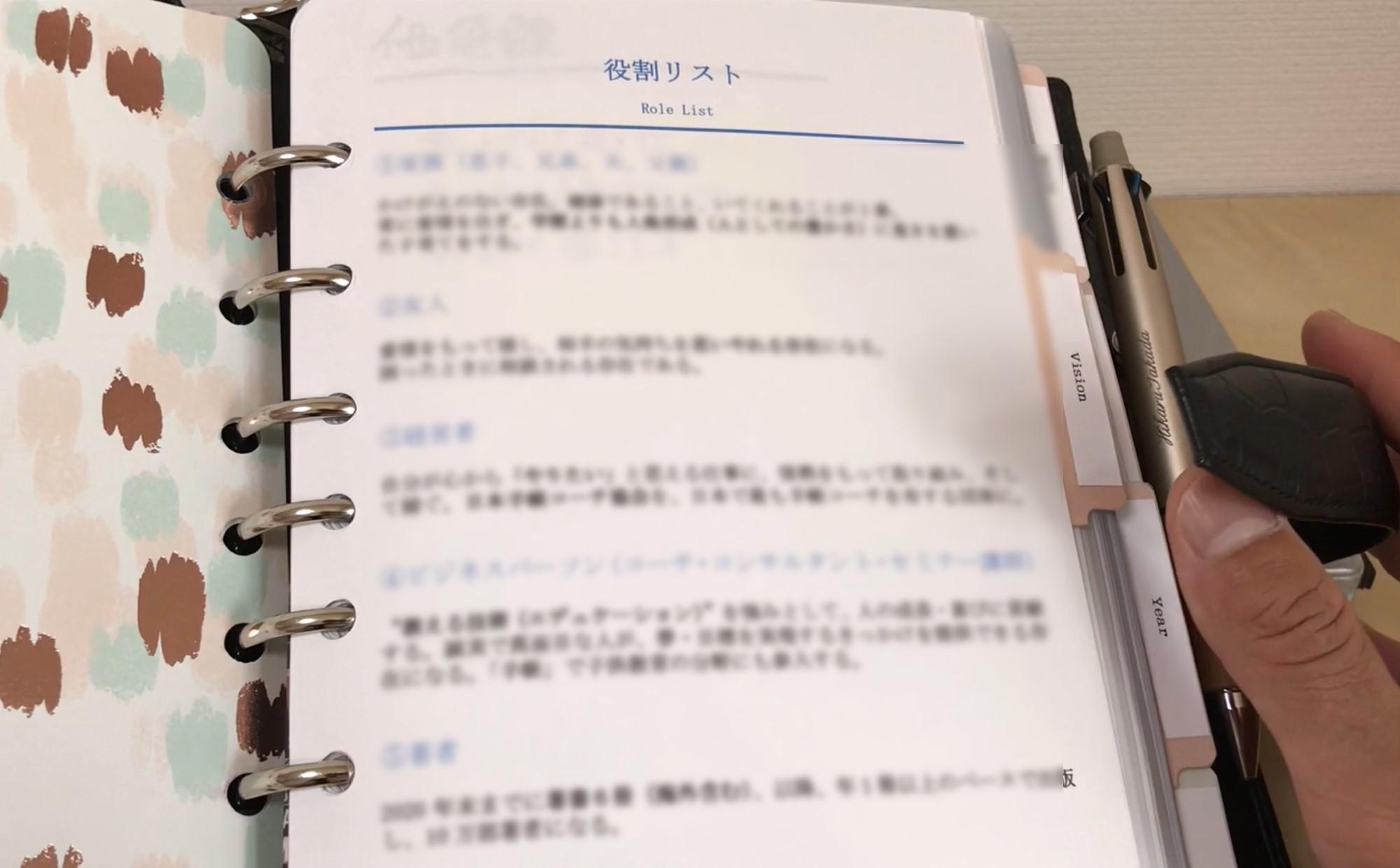 【会員限定動画】高田の手帳の中身「役割リスト」の解説