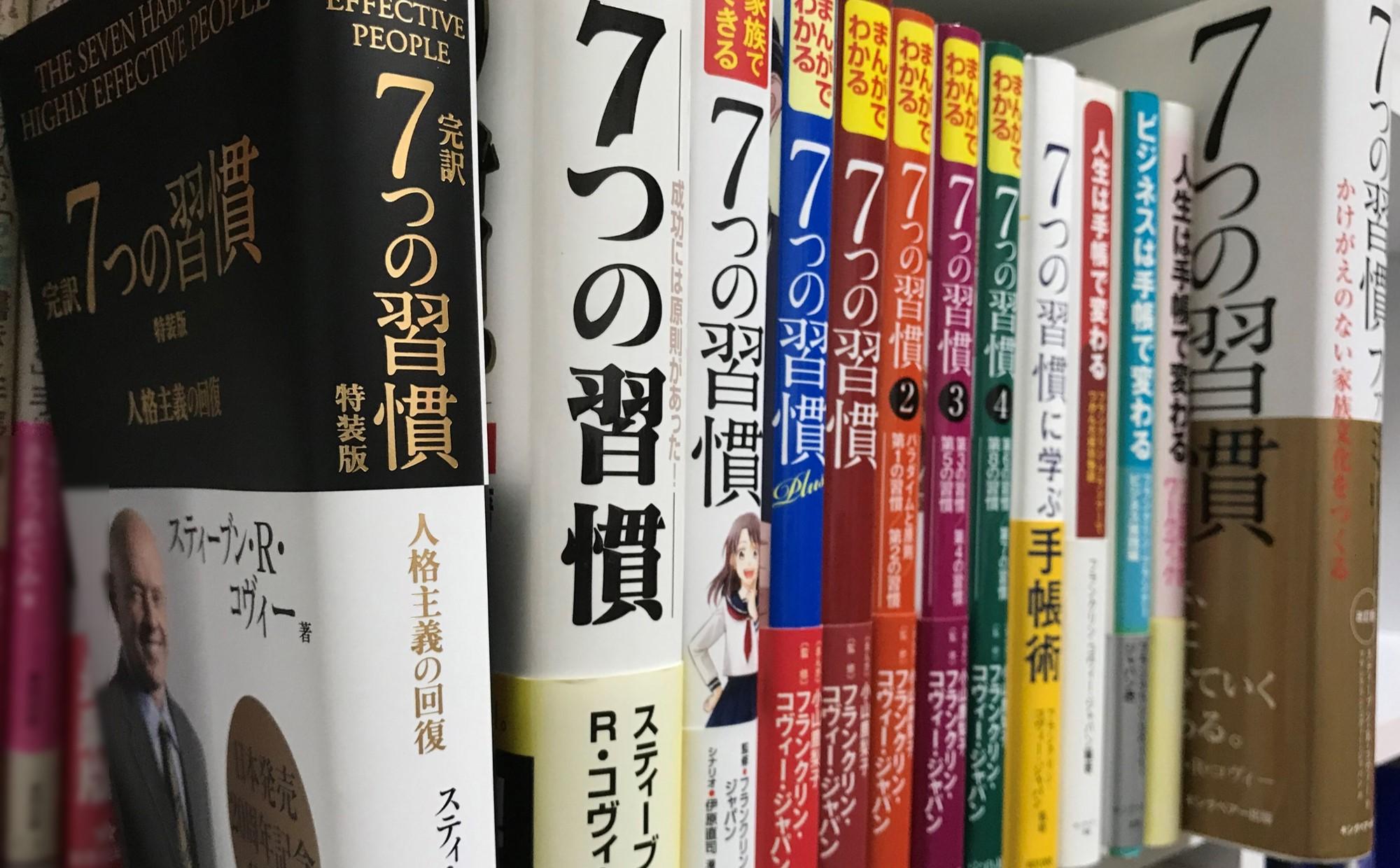 名著『7つの習慣』をまだ読んだことがない人には、漫画版がかなりお薦め!