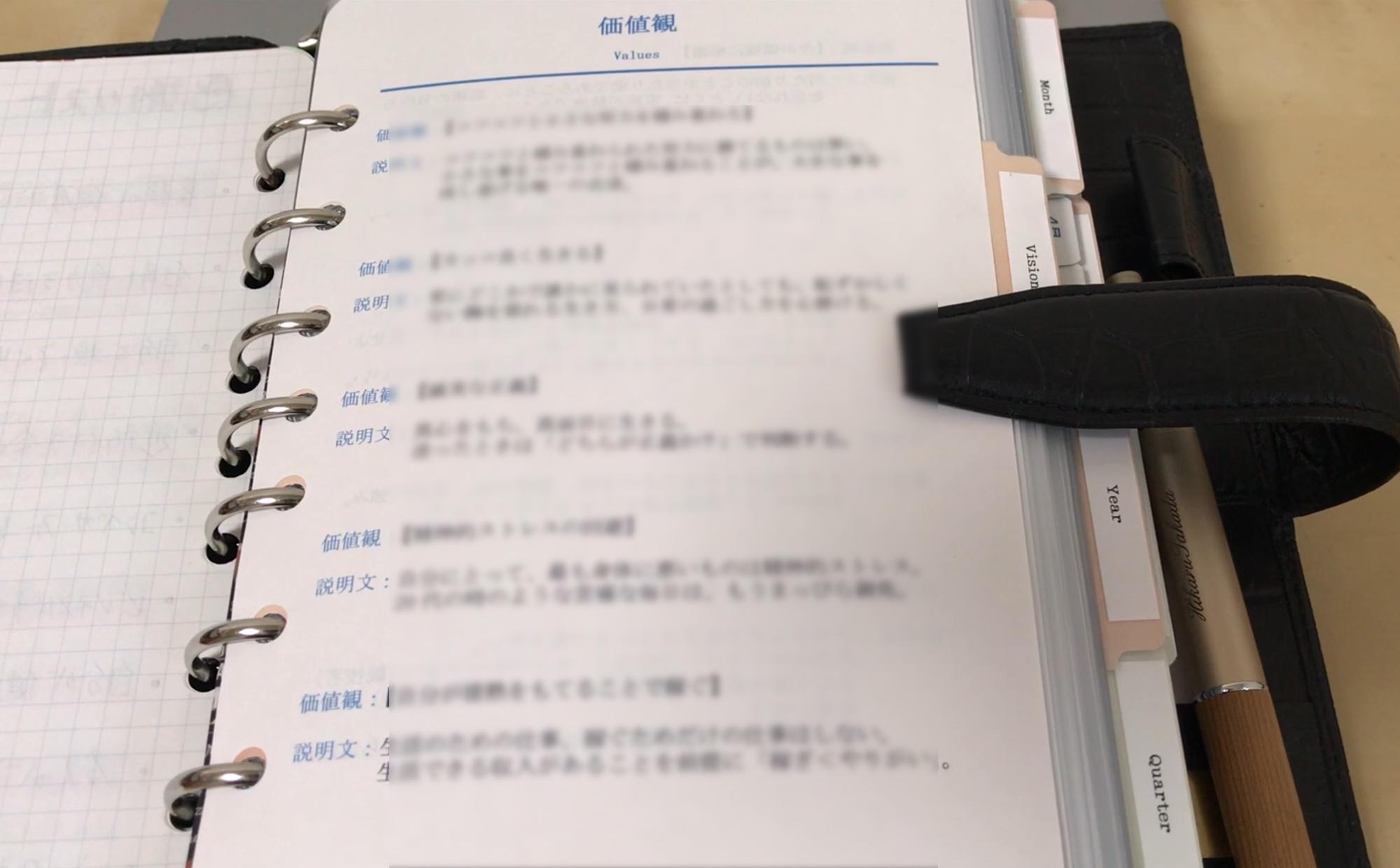 【会員限定動画】高田の手帳の中身「価値観リフィル」の解説