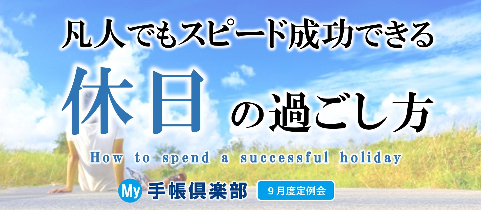 【My手帳倶楽部(9月度定例会)】凡人でもスピード成功できる休日の過ごし方