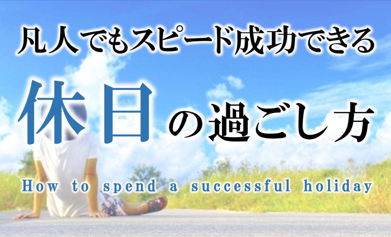 【会員限定動画】「My手帳倶楽部」9月度定例会|凡人でもスピード成功できる休日の過し方