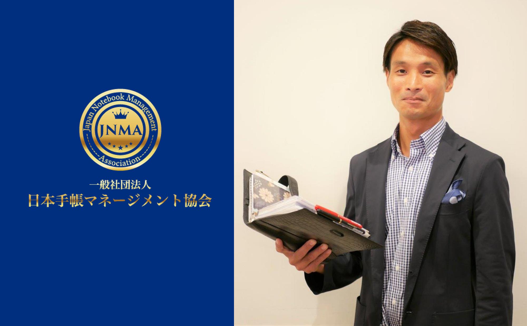 手帳術の普及を目指し『日本手帳マネージメント協会』を設立しました