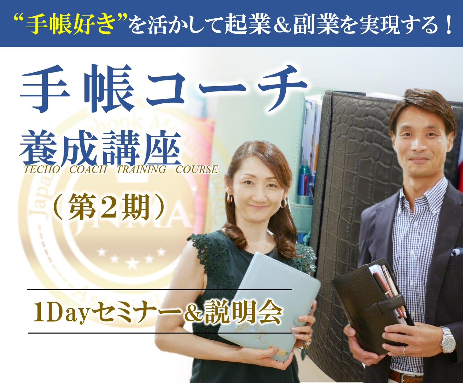 『手帳コーチ養成講座(第2期)』1Dayセミナー&説明会