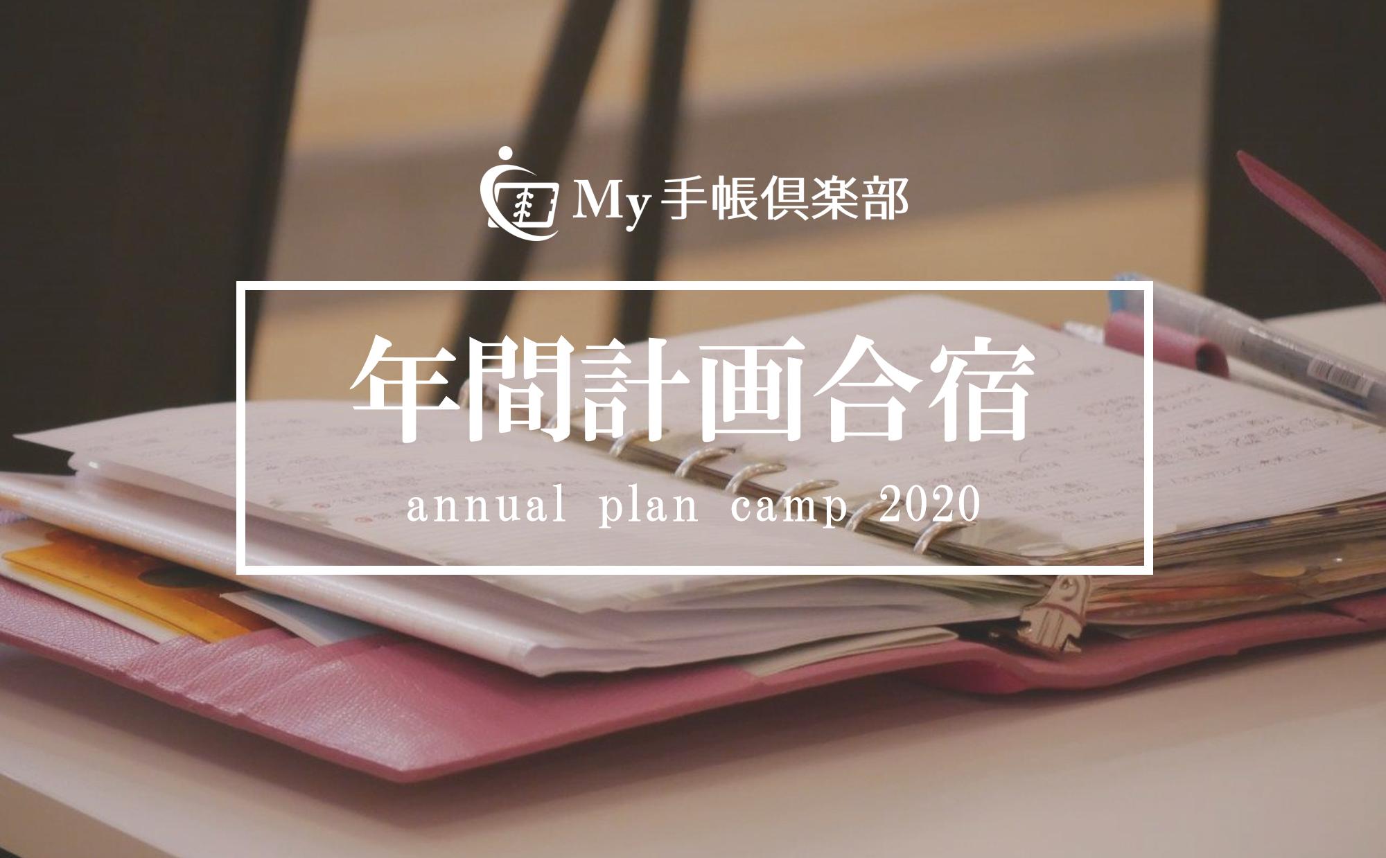 2020年に飛躍するための手帳総決算!『年間計画合宿』を開催します