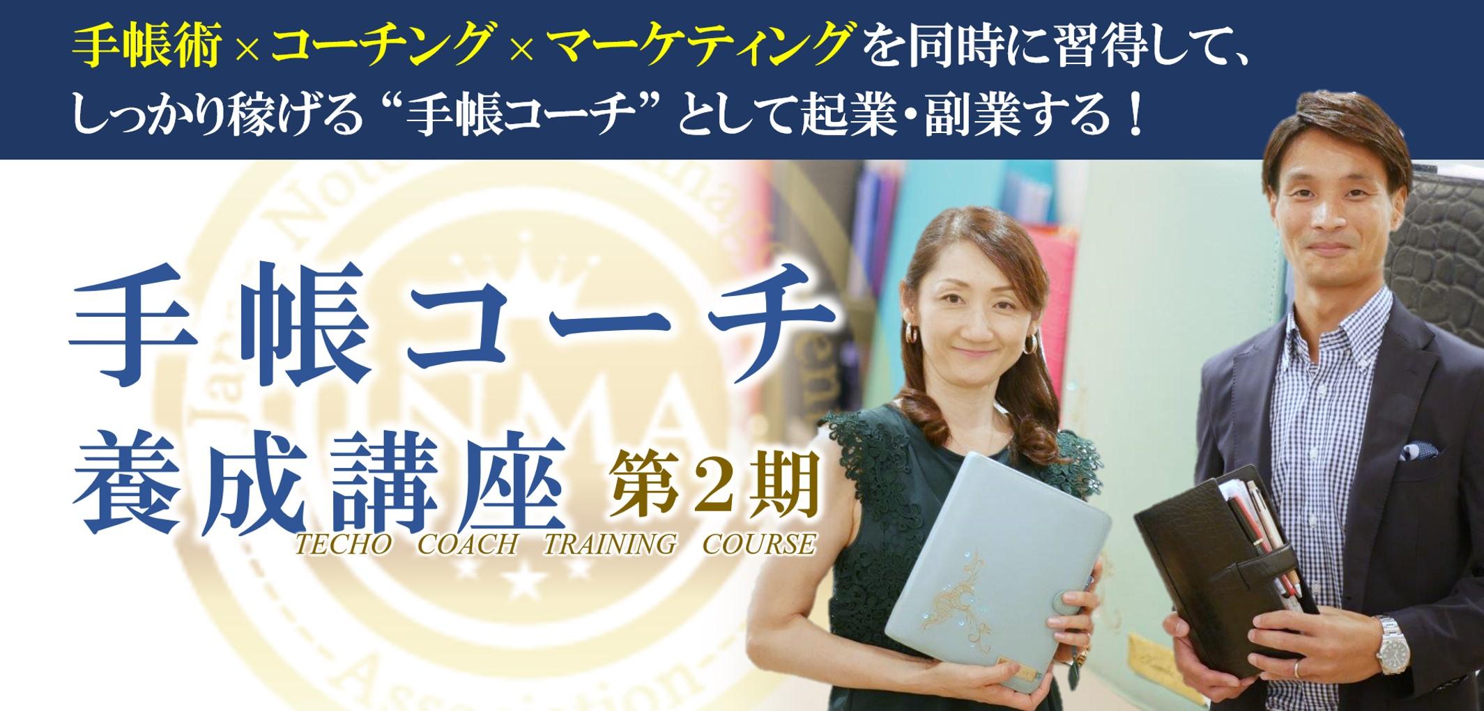 ついに全貌が公開!『手帳コーチ養成講座(第2期)』の受講受付中!