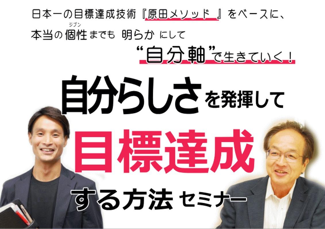 470社・9万人以上が受講した日本一と称される目標達成技術『原田メソッド』とは?