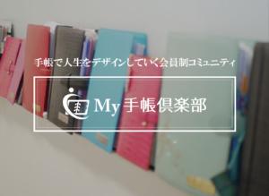 My手帳倶楽部(MTC)