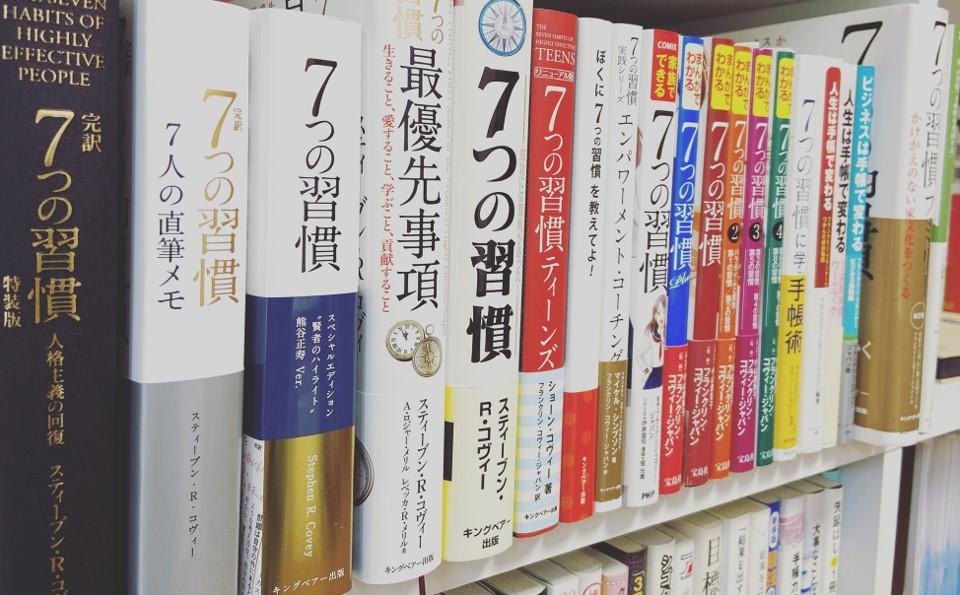 名著『7つの習慣』の「刃を研ぐ」を実践する!人生を豊かにするための自己研鑽法とは?
