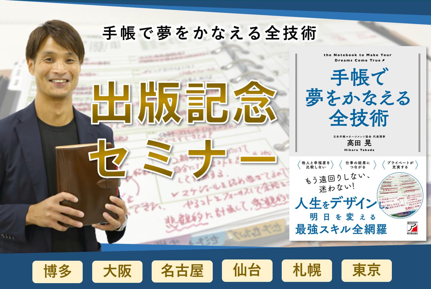 【受付中】手帳術の決定版『手帳で夢をかなえる全技術』出版セミナー開催!