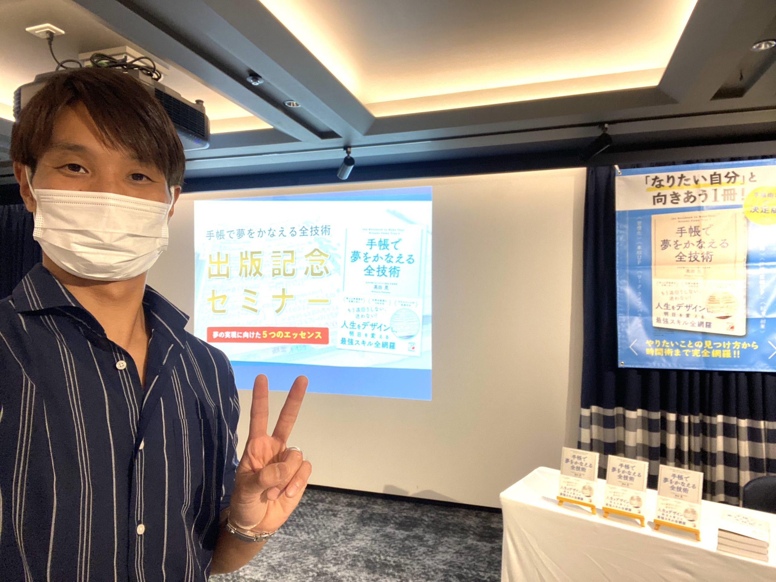 大阪&名古屋増席しました!「手帳で夢をかなえる全技術セミナー」