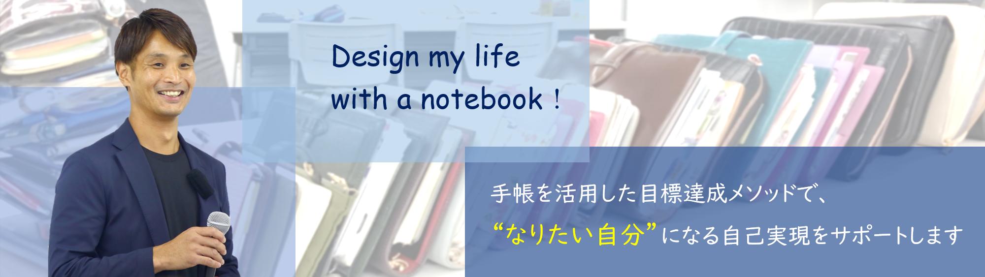 手帳で夢をビジュアル化する「コラージュ手帳」のワークショップを開催しました | 手帳ライフコーチ高田晃 公式ブログ