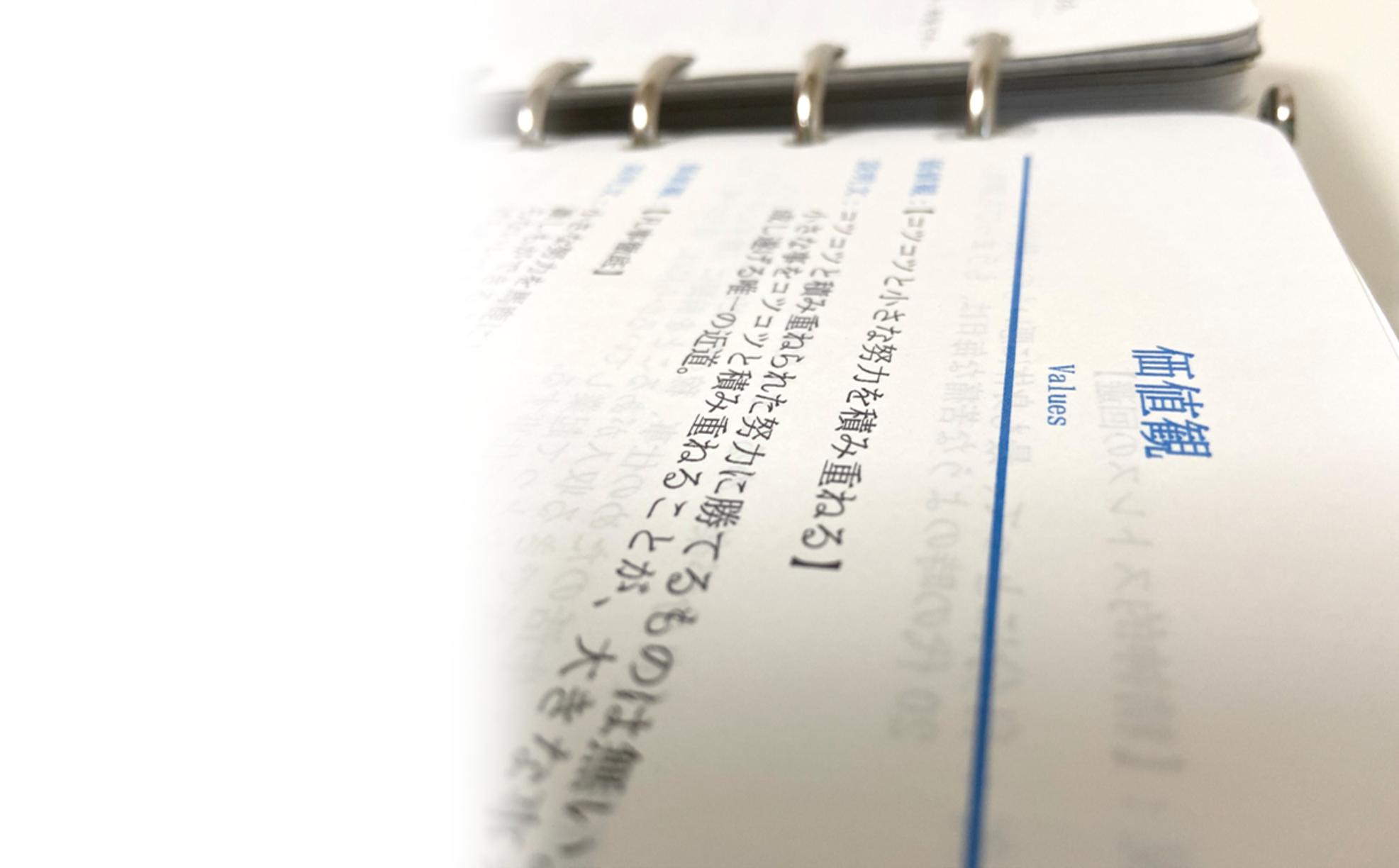 【具体例あり】自分の価値観とは?手帳に人生の価値基準を書き記そう
